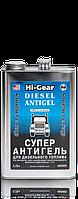 Суперантигель для дизельного топлива HI-GEAR HG3429