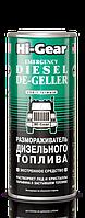 Размораживатель дизельного топлива HI-GEAR HG4117  444ML