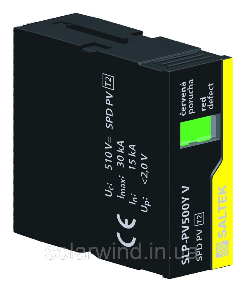 Сменный модуль для УЗИП SALTEK SLP-PV500Y V/0