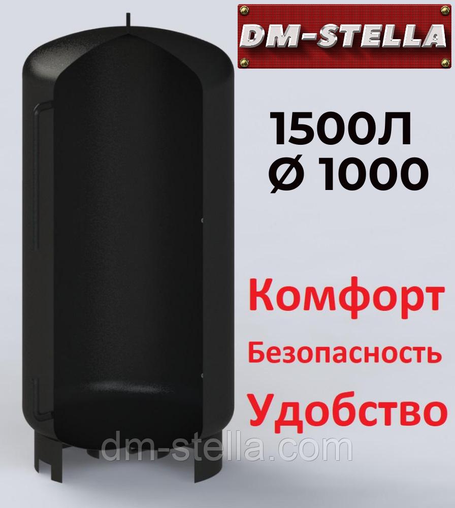Буферная емкость (теплоаккумулятор) 1500 литров, Ø 1000 мм, сталь 3 мм