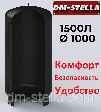 Буферная емкость (теплоаккумулятор) 1500 литров, Ø 1000 мм, сталь 3 мм , фото 2
