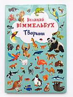 """Книга Виммельбух """"Тварини"""""""
