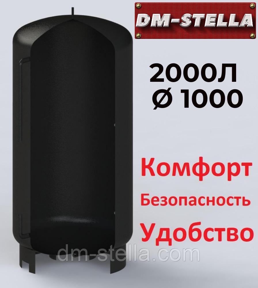 Буферная емкость (теплоаккумулятор) 2000 литров, Ø 1000 мм, сталь 3 мм