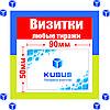 Визитки цветные двухсторонние 96 ш(любые тиражи/1день) online