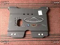 Захист двигуна металева, Chery QQ [S11, 0.8], ECQQ, Ukraine Product