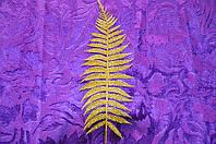Искусственные цветы, лист золотого папоротника