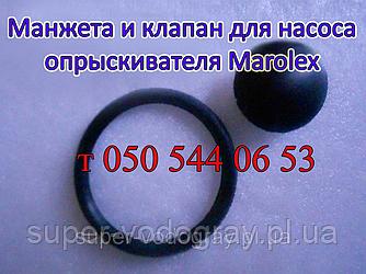 Манжета + клапан для насоса опрыскивателя Marolex