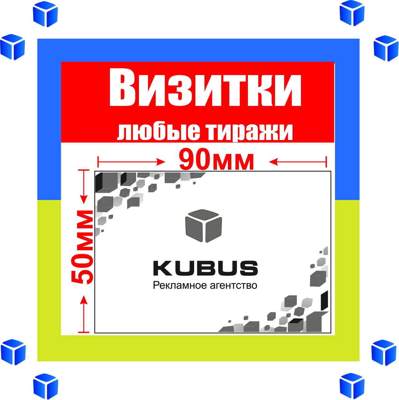 Визитки черно-белые двусторонние 96 шт(любые тиражи/1день)