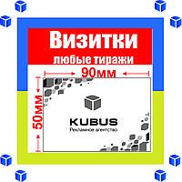 Визитки  двусторонние 1000 шт online(любые тиражи/4дня)