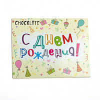 Веселый Шоколадный набор С Днем Рождения