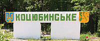 Заправка картриджей, прошивка принтеров, ремонт принтеров, мфу в Коцюбинском без выходных