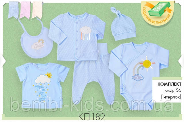 Комплект для новорожденного. КП182
