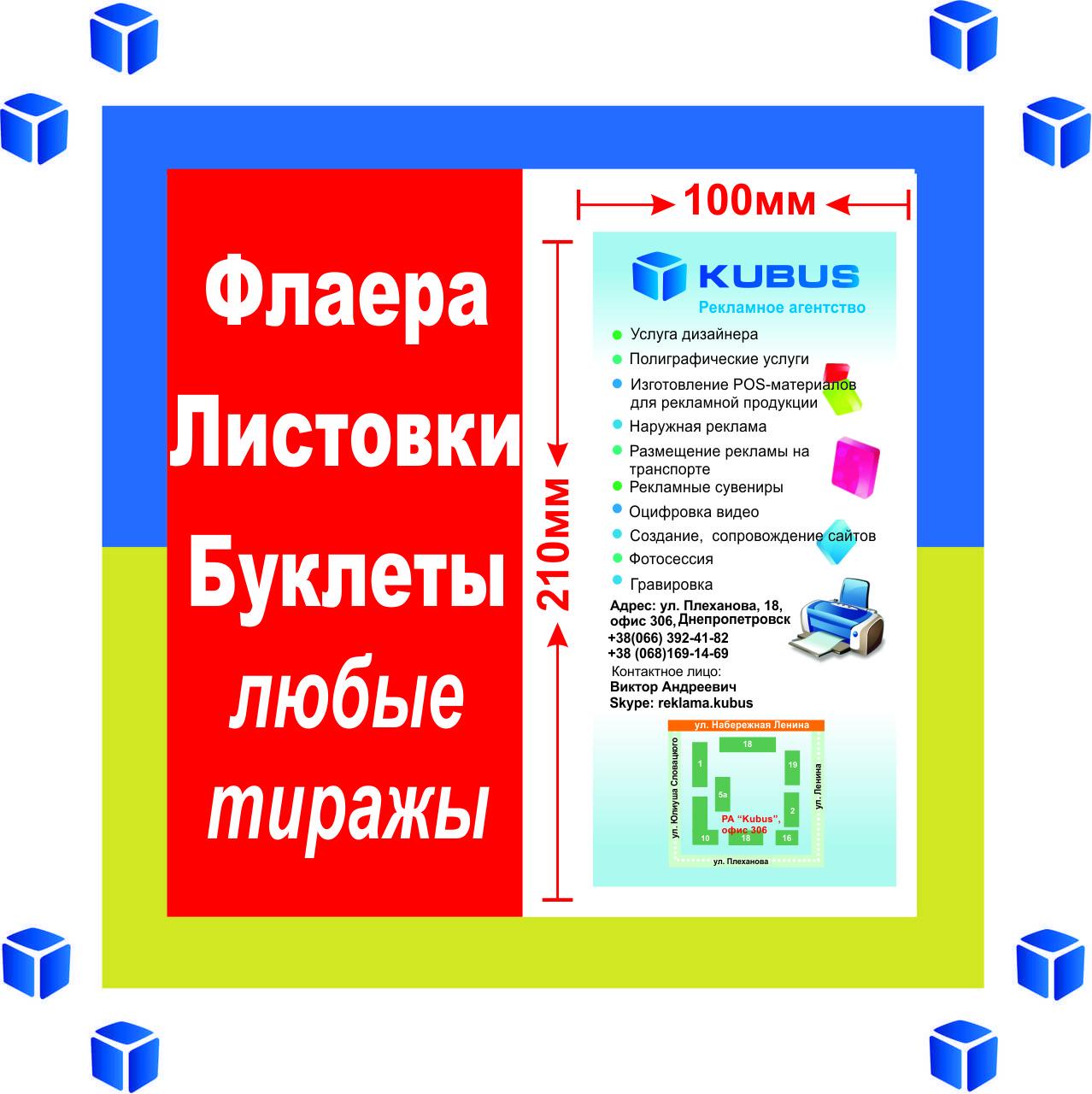 Изготовление еврофлаера  (1000 шт/2 дня/любые тиражи/170 г/м²)