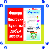 Изготовление еврофлаера  (1000 шт/2 дня/любые тиражи/90 г/м²)