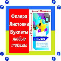 Печать евро флаера (2500 шт/ 4 дня/любые тиражи/170 г/м²)