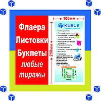 Изготовление  евро флаеров  ( 5 000 шт/оперативно/любой тираж/90 г/м²)