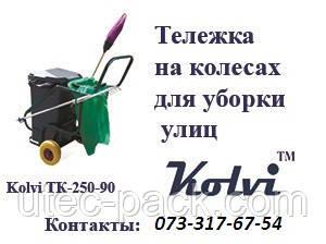 Візок на колесах для прибирання вулиць Kolvi ТК-250-90