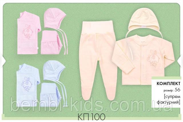 Комплект для новонародженого. КП100