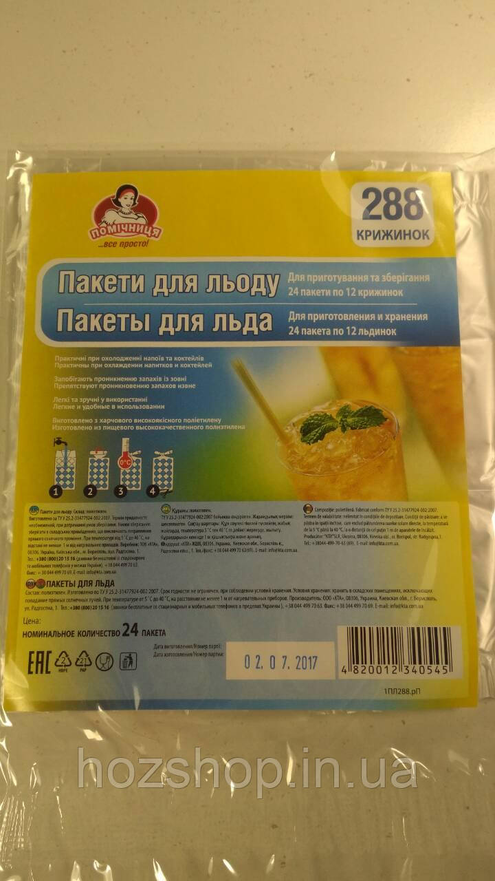 Пакеты для льда (288) Помiчниця (1 пач)