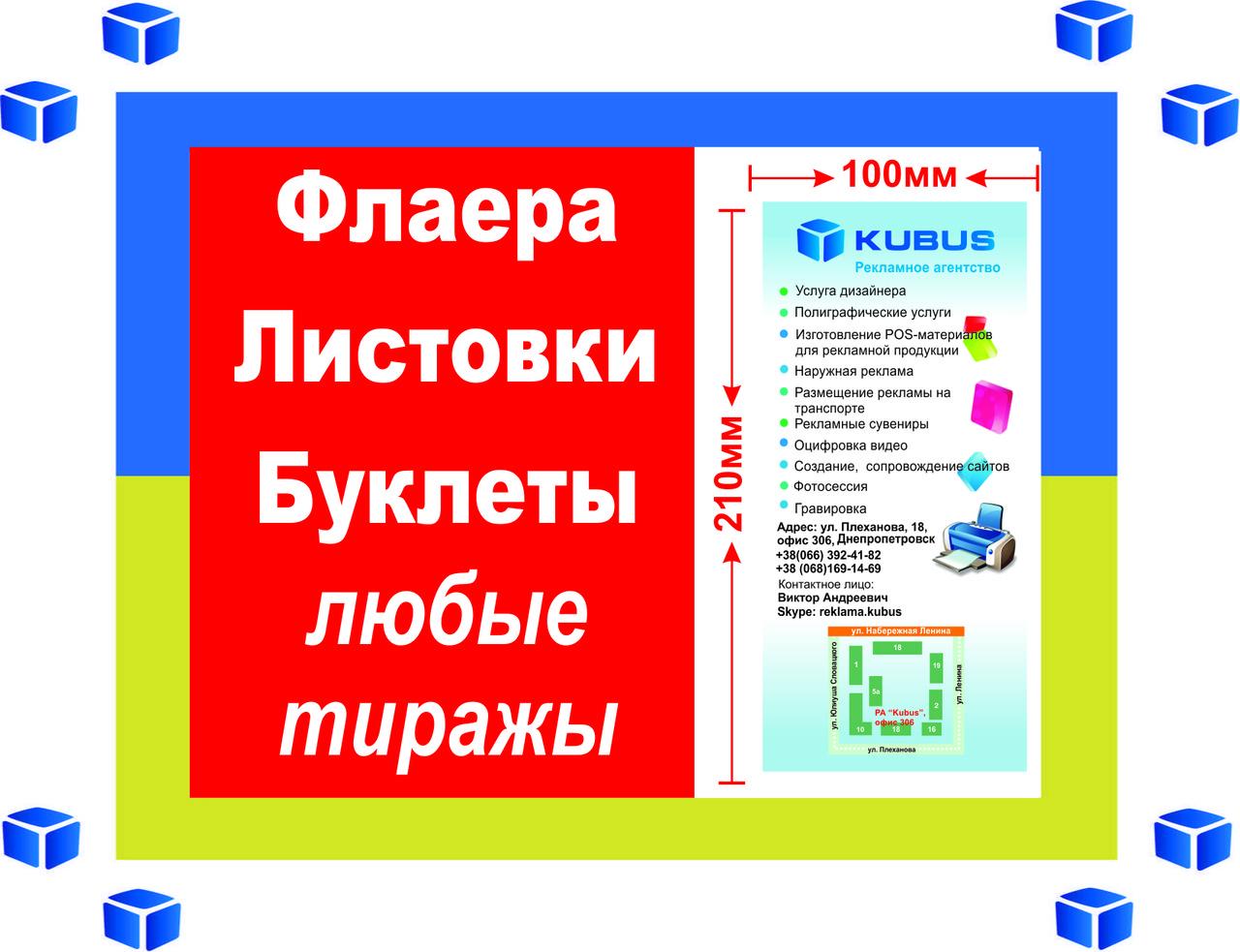 Печать евро флаера  (40 000 шт/оперативн/90 г/м²/ 3 дня)