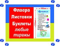 Печать евро флаера  (2500 шт/оперативно//90 г/м²/ 3 дня)