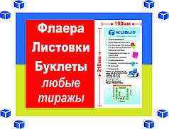 Печать евро флаера  (2500 штук/оперативно/любые тиражи/ 130 г/м²)