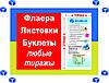Изготовление  евро флаеров (1000/оперативно/любые тиражи /130 г/м²) online
