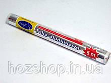 Для їжі Фольга (5м)код 002 (1 рул)