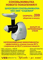 Соковыжималка ves electric 3005