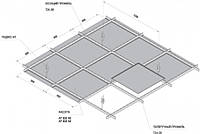 Т профиль для потолка Армстронг Сумы