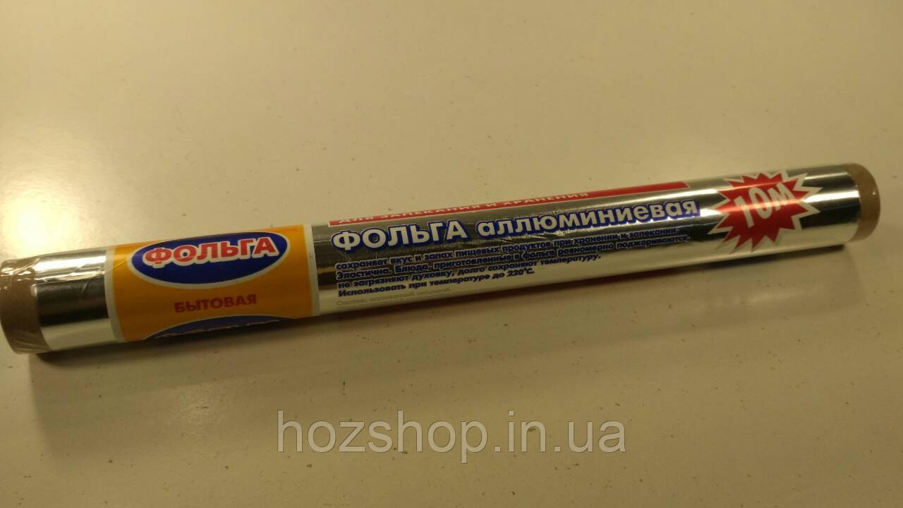 Фольга для пищи (10м)код004 (1 рул)