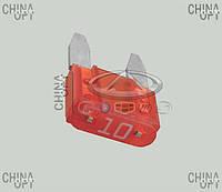 Предохранитель 10A, Geely CK2, 1700356180, Original parts