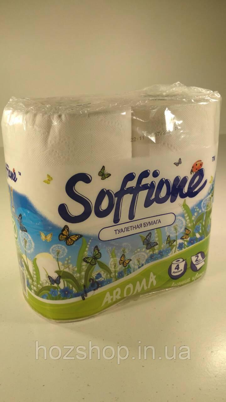 Туалетний папір(2слоя) біла з ароматом (а4) SOFFIONE AROMA (1 пач.)