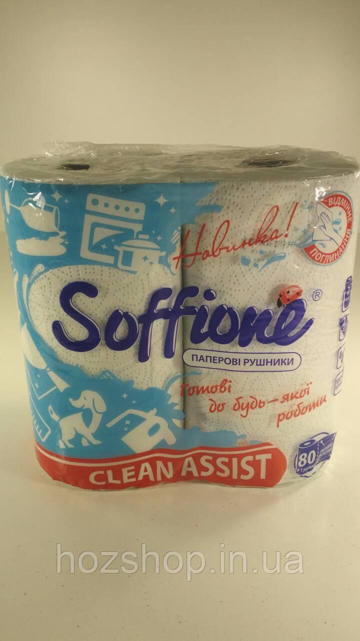 Бумажное полотенце (а2) SOFFIONE Clean Assist (1 пач)