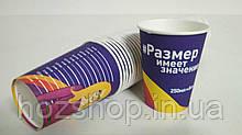 Стакан  бумажный 250 мл Размер имеет значение Маэстро (50 шт)