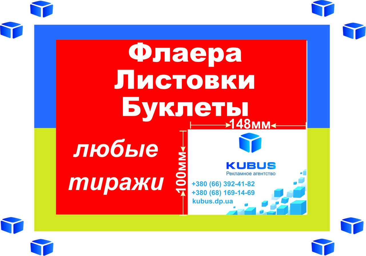Изготовление  листовок формата А6 тиражом 500 штук Киев
