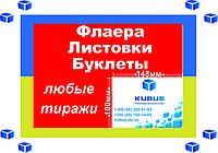 Изготовление  листовок формата А6 тиражом 250 штук Киев