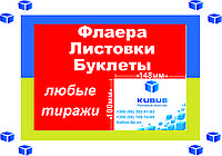 Изготовление  листовок формата А6 тиражом 1000 штук Киев