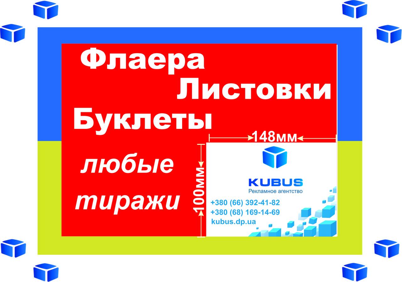 Печать листовок формата А6 (1000шт/80 г/м²/оперативно/любые тиражи) 2 дня)