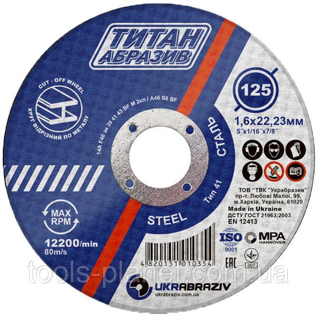 Круг отрезной по металлу Титан Абразив 125 x 1.6 x 22.2