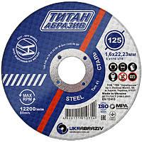 Круг отрезной по металлу Титан Абразив 125 x 1.6 x 22.2, фото 1