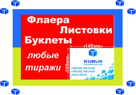 Изготовление  листовок формата А6 тиражом 500 штук Киев, фото 2