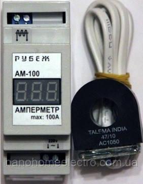 Амперметр АМ-100 Рубеж