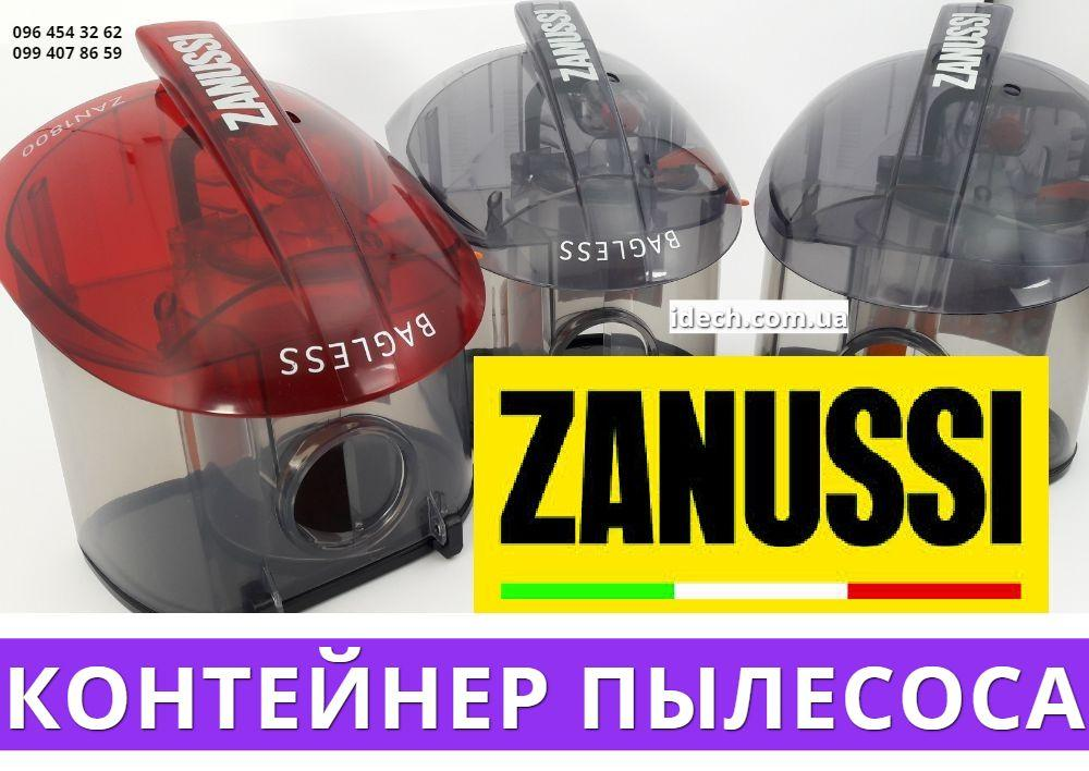 Запчасть (контейнер) для пылесоса Zanussi zan 1800, zan 1820, zan 1825, zan 1830