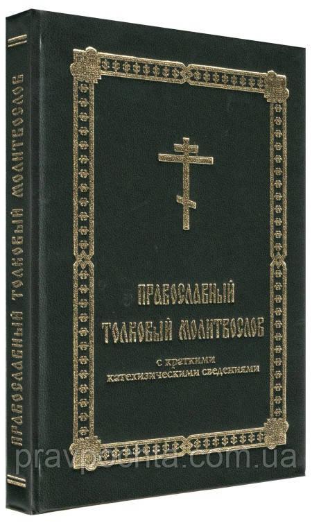 Православный толковый молитвослов с краткими катехизическими сведениями