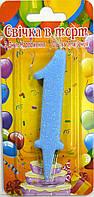 Свеча-цифра голубая 1, фото 1