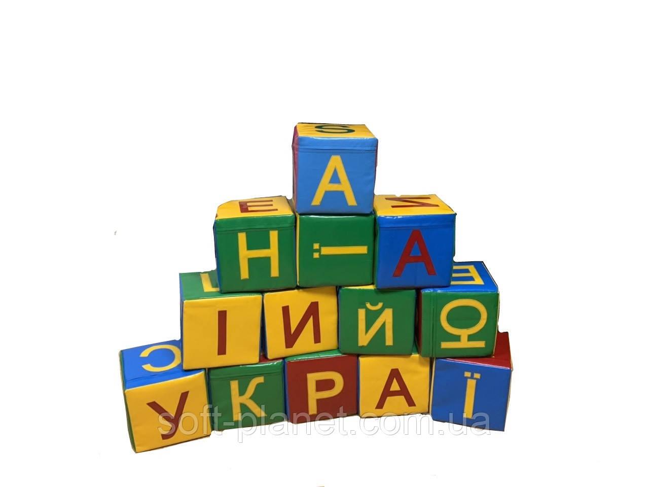 """Набор мягких кубиков """"Алфавит"""""""
