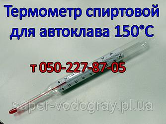 Термометр спиртовой для автоклава 150°С