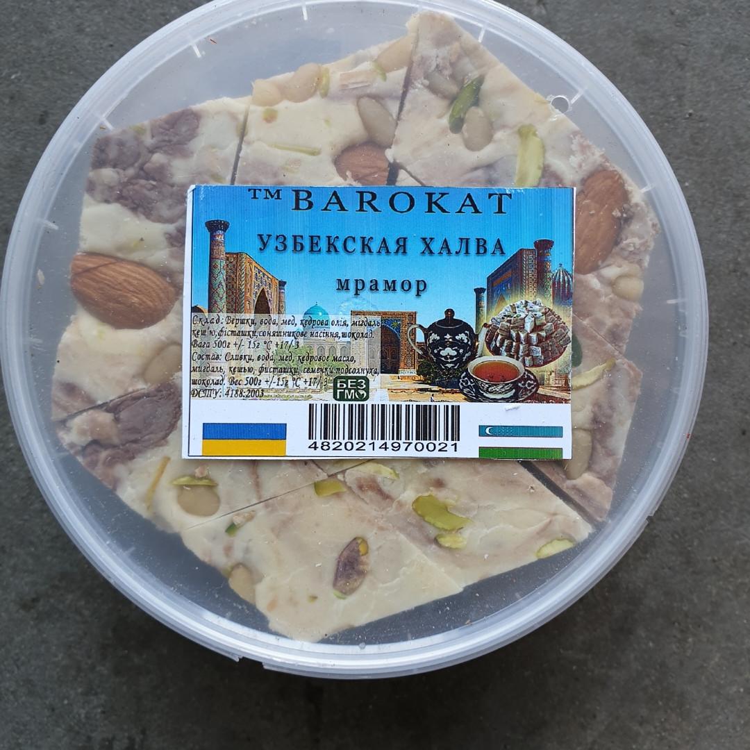 Халва узбекская 500г