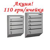Ящики почтовые металлические многосекционные. Собственное производство